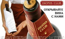 Дионис-клуб