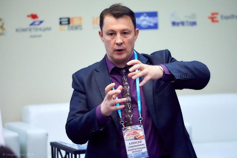 Алексей Широкопояс на Форуме ПРОИЗВОДСТВЕННЫЙ ПЕРСОНАЛ 2018